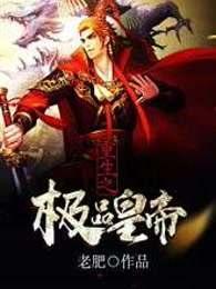 重生之极品皇帝